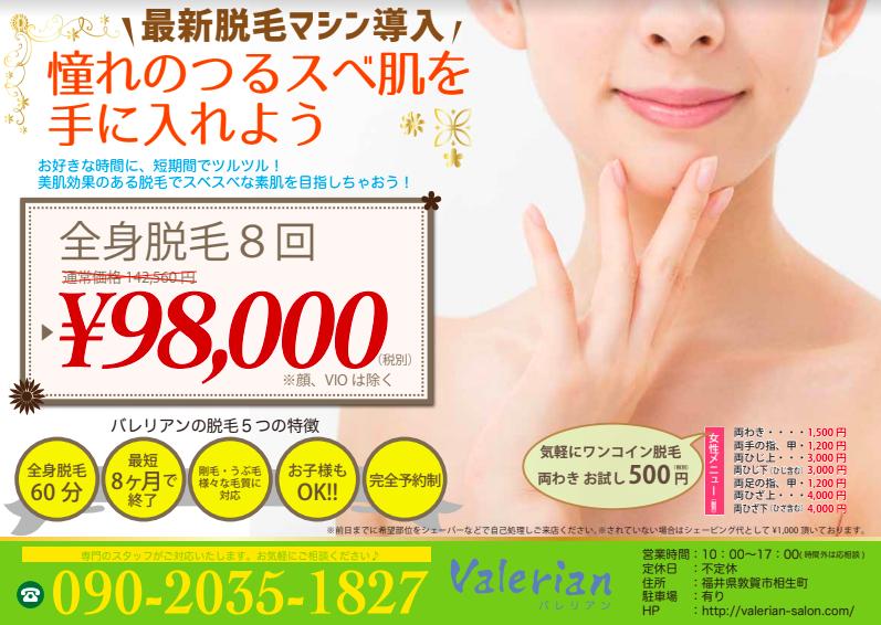 image-脱毛 | 敦賀のメディカルエステ バレリアン